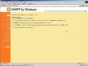 XAMPPのインストール完了