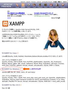XAMPPの画面
