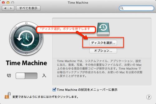 nas time machine