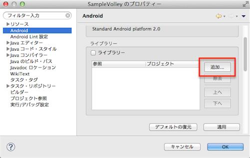 velloy-google-io-http-network-sample-05